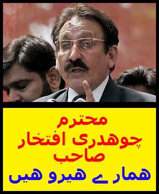 Wid_PK_U_Justice Iftikhar Sahib